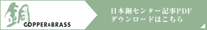 日本銅センター記事PDF